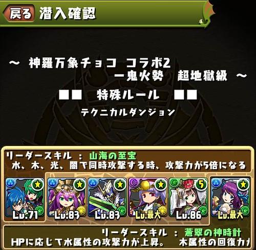 vs_shinraBansho2_PT_150330