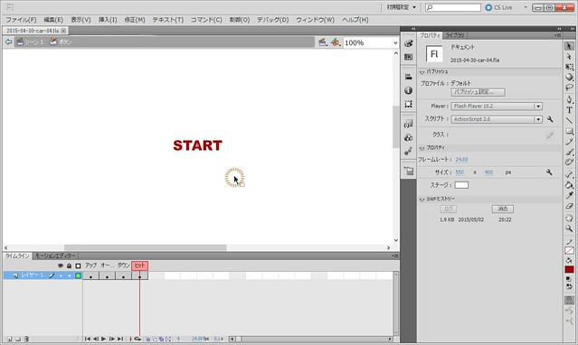 Flash:画面をクリックして オブジェクトの選択を解除