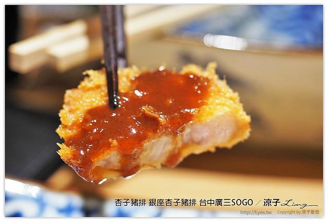 杏子豬排 銀座杏子豬排 台中廣三SOGO 29