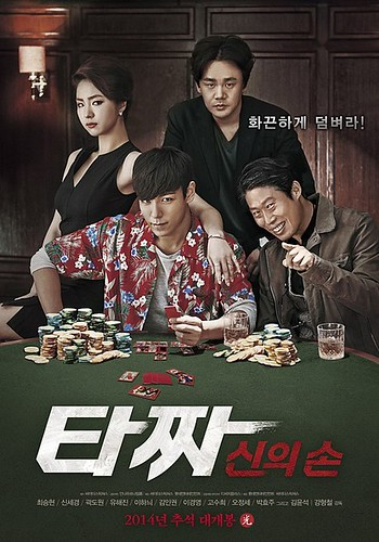 top-tazza2-movie (3)