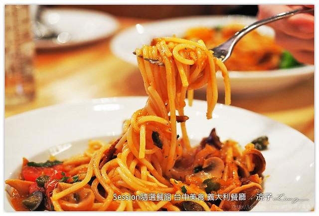 Session隨選餐館 台中美食 義大利餐廳 20