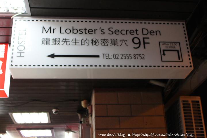 台北住宿推薦 龍蝦先生的秘密巢穴設計青旅