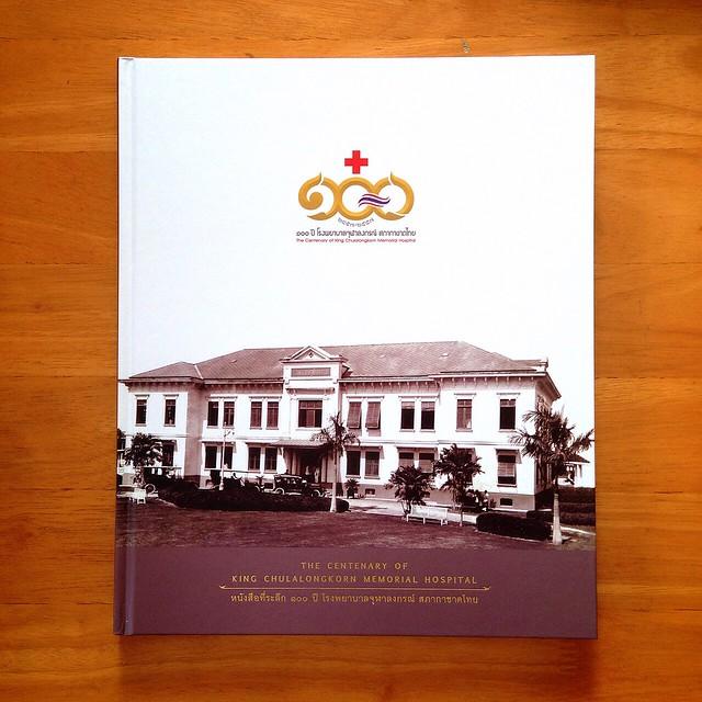 หนังสือที่ระลึก ๑๐๐ ปี โรงพยาบาลจุฬาลงกรณ์ สภากาชาดไทย