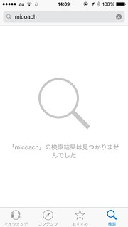 Apple Watch用 App Store 検索