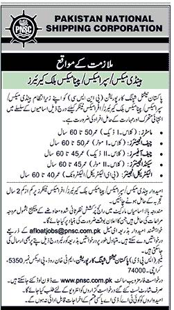 Pakistan National Shipping Corporation Jobs July 2016