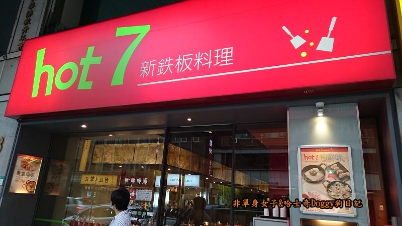 王品集團平價鐵板燒hot 7長安東店03
