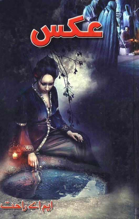 Aks Complete Novel By MA Rahat