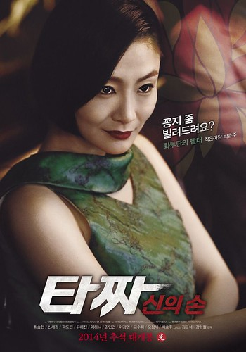 Tazza2-Official-Posters (3)