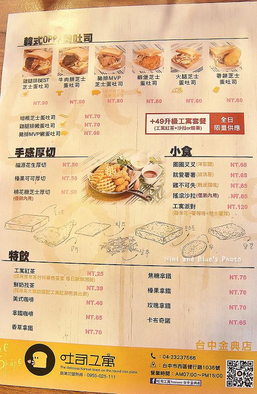 台中肉蛋土司韓國吐司工寓11