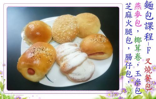 麵包-F-w