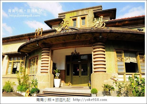 台南新化一日遊景點》新化街役場/新化老街/楊逵文學紀念館