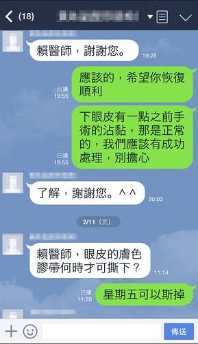 你今天LINE(賴)了沒?賴慶鴻醫師諮詢網友常見眼整型問題大搜密! 2-3