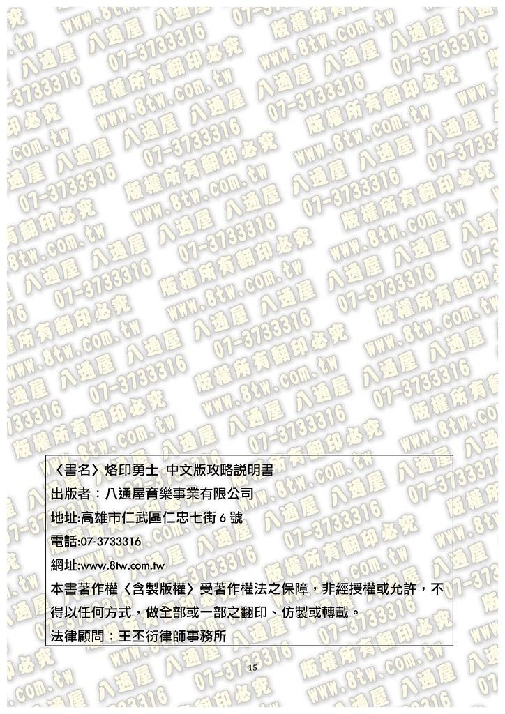 S0253烙印勇士 中文版攻略_頁面_16