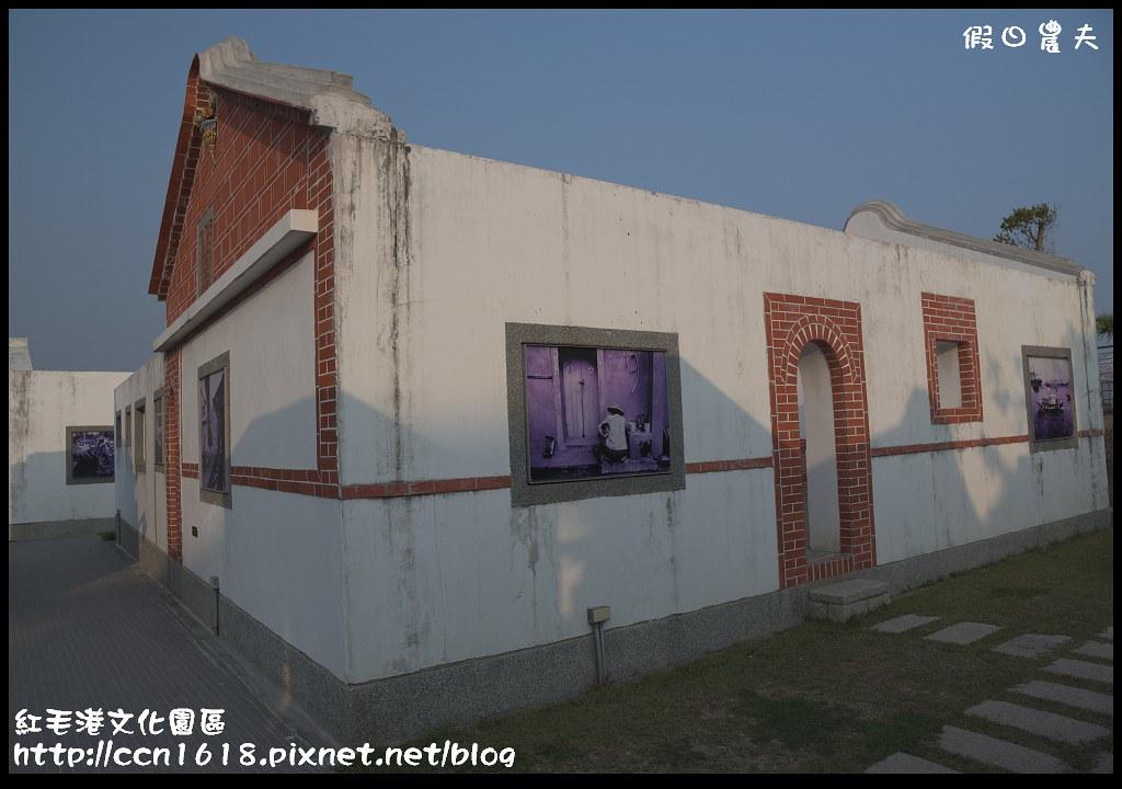 紅毛港文化園區DSC_1534
