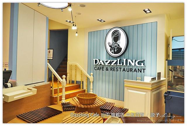 Dazzling Cafe 台中 旗艦店 中友百貨 13