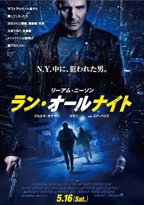 映画『ラン・オールナイト』日本版ポスター