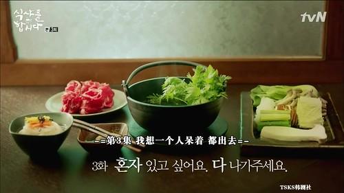 《一起吃飯吧》EP3