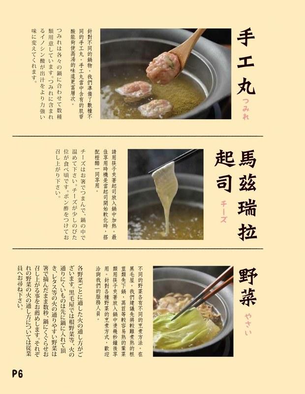 乾杯黑毛屋菜單 (6)