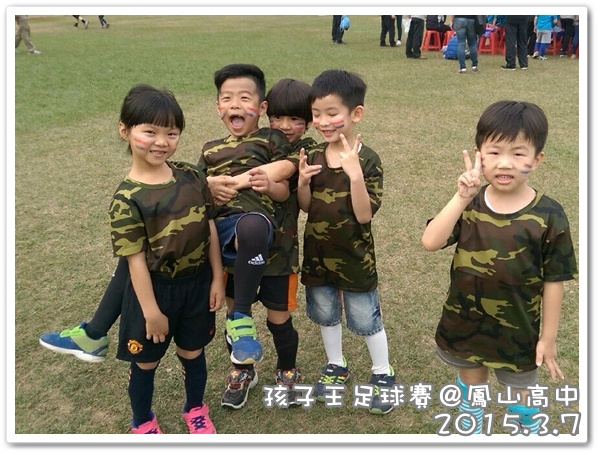 孩子王足球賽 118