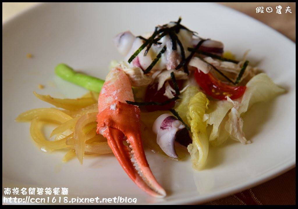 南投名間碧箱餐廳DSC_6989
