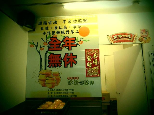 2014- 台灣TAIWMAN環島嘉義 (348)