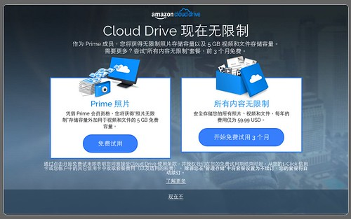 Amazon_Cloud_Drive