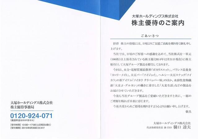 大塚製薬(4758)2014年12月権利分