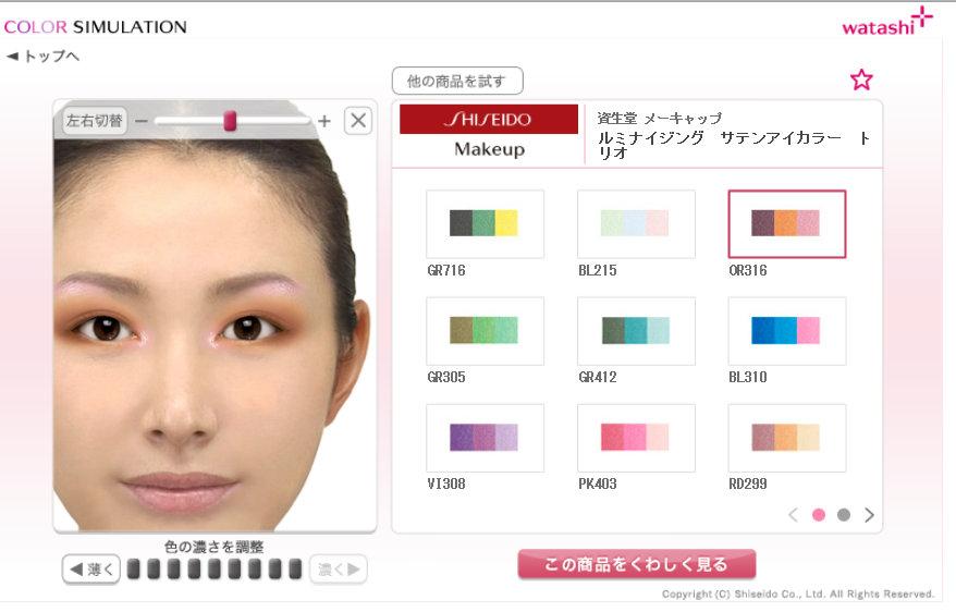 カラーシミュレーション|ワタシプラス/資生堂 - Mozilla Firefox 4132015 95546 PM