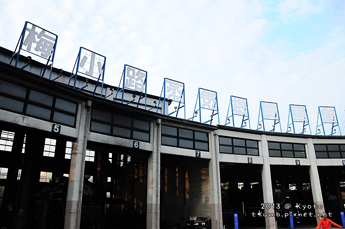 2013梅小路蒸氣機關車館 (2).jpg