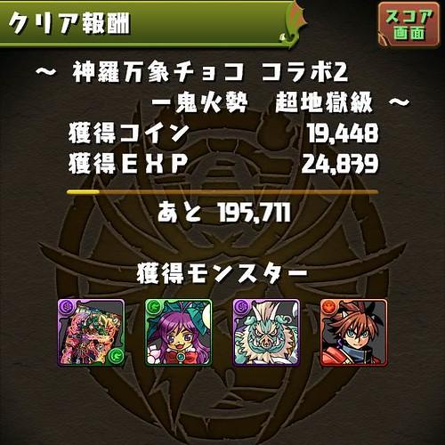 vs_shinraBansho2_result_150330