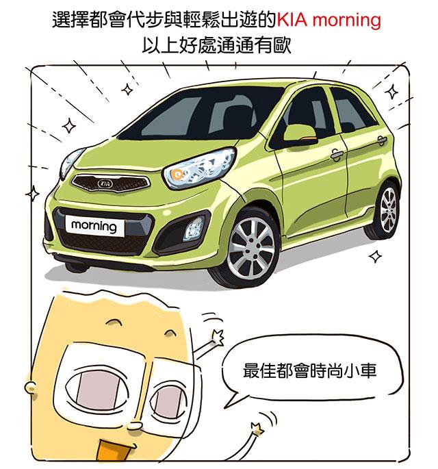 生活:最佳都會時尚小車,KIA morning