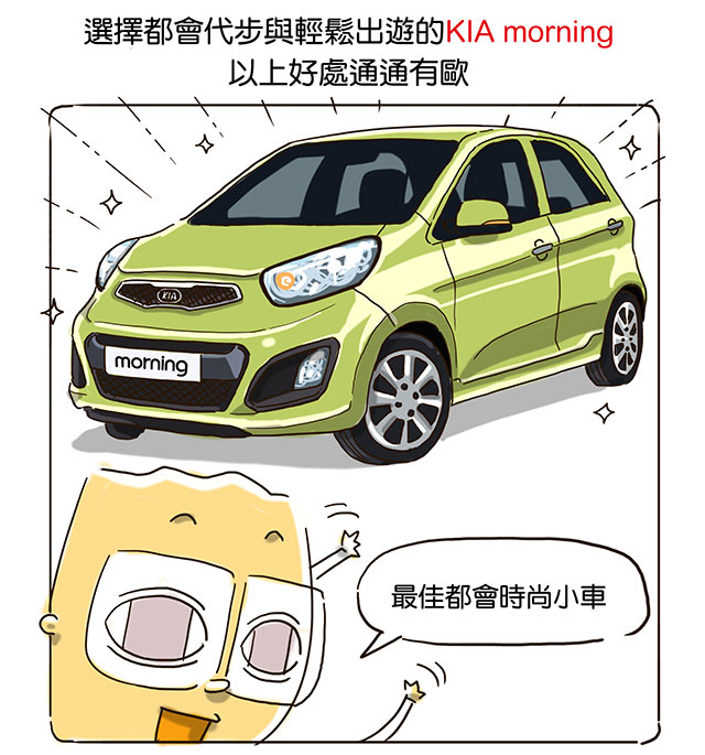 都會時尚 小車 KIA morning 小型車 駕駛 人2 人2的插画星球 People2 instagram people2planet