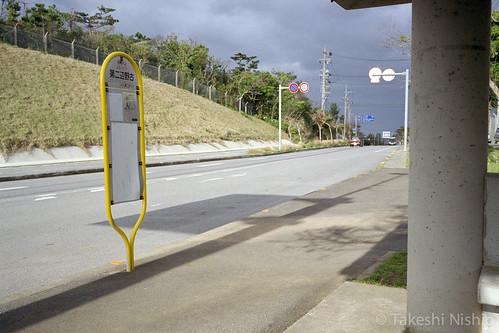 第二辺野古バス停 / Daini-Henoko bus stop