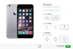 SIMフリー版iPhone 6 販売再開記念!自分に合うiPhoneの選び方