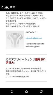 miCoach 共有 > Strava データアクセス許可