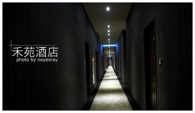 禾苑酒店 04