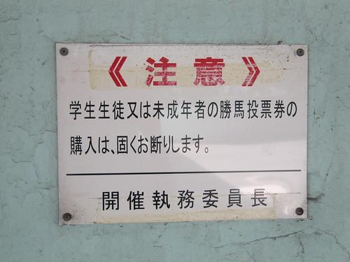 姫路競馬場の看板