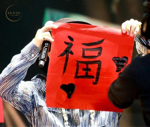 BIGBANG VIP Event Beijing 2016-01-01 SUNUS_TAEYANG应援站 (5)