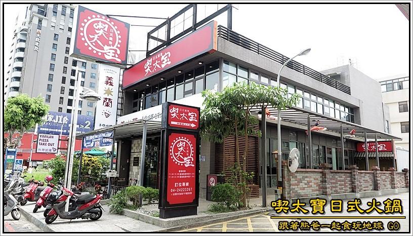 喫太宝日式火鍋 / 台中