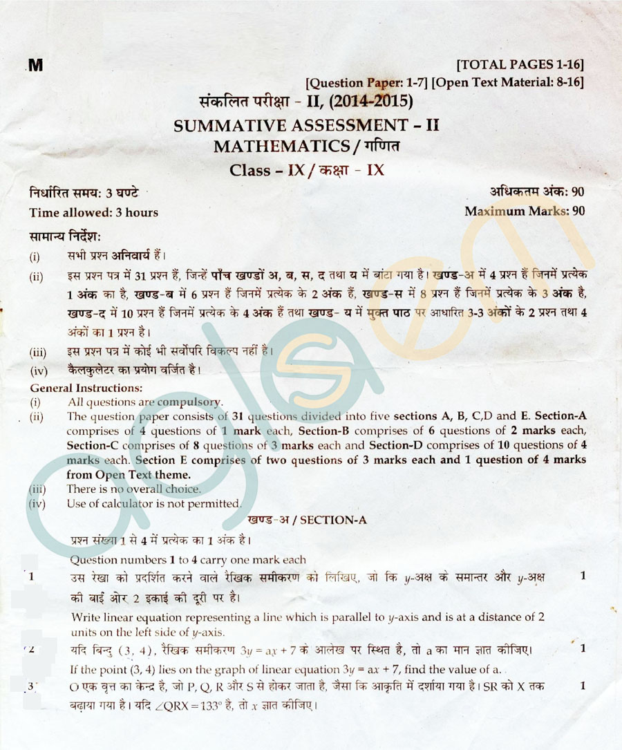 CBSE Class 09 SA2 Question Papers – Maths | AglaSem Schools