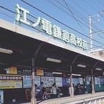 Enoden Line - Kamakurakōkōmae Station
