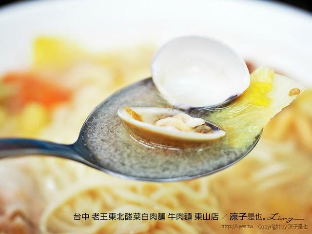 台中 老王東北酸菜白肉麵 牛肉麵 東山店 9
