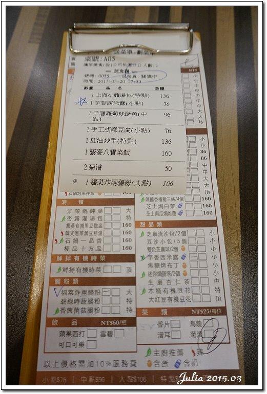 漢來蔬食 (5)