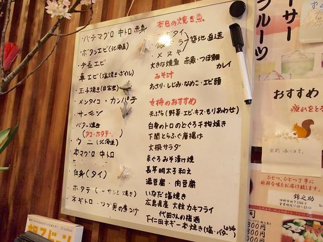 2015.1.31 錦之助