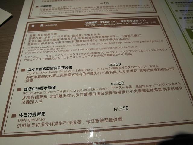 套餐 $350,本來覺得單價略高,但是看到實際上好大一盤、又不另收服務費,覺得很實在 :) @樂樂小時光有機食材餐廳(附有親子遊戲區)