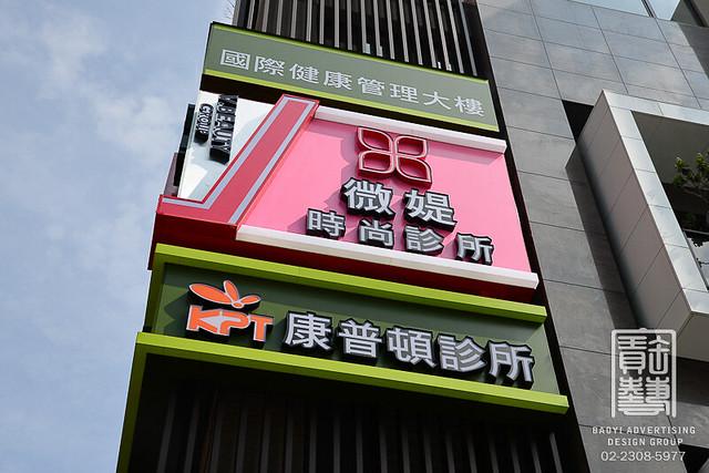 微媞時尚診所 (1)