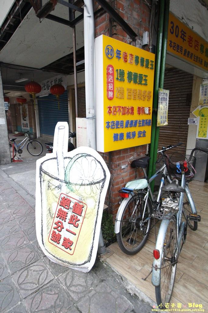 30年老店檸檬愛玉 (9)