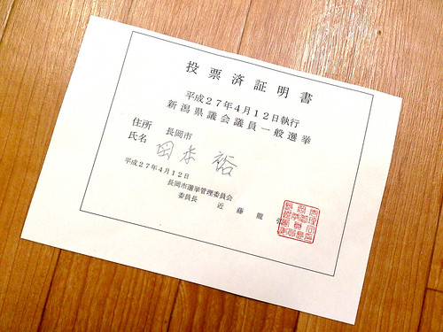 第18回新潟県議会議員選挙