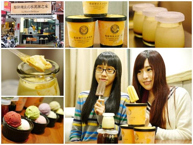 捷運市府站美食駱師傅法式冰淇淋之家宅配美食page