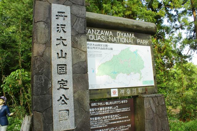 2014-05-24_00373_鍋割山.jpg
